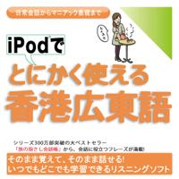 iPodでとにかく使える香港広東語-日常会話からマニアック表現まで