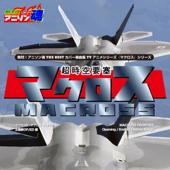 熱烈!アニソン魂 THE BEST カバー楽曲集 TVアニメシリーズ「マクロスシリーズ」 vol.1 - EP