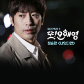 Download If It Is You - Jung Seung Hwan Mp3 and Videos