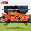 "Netsuretsu! Anison Spirits the Best - Cover Music Selection - TV Anime Series ""Major"" - Various Artists"