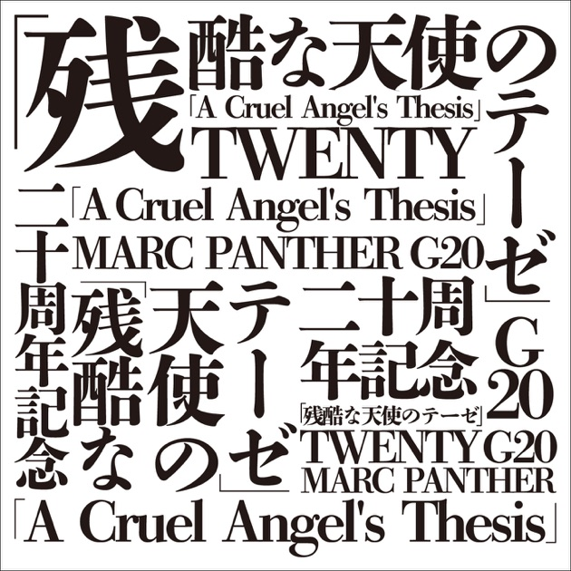 cruel angel thesis lyrics japanese Yoko takahashi (高橋洋子, takahashi yōko) is a japanese singer, perhaps best known for perfoming 残酷な天使のテーゼ (zankoku na tenshi no tēze, a cruel angel's thesis), the opening theme tune of the anime series neon genesis evangelion.