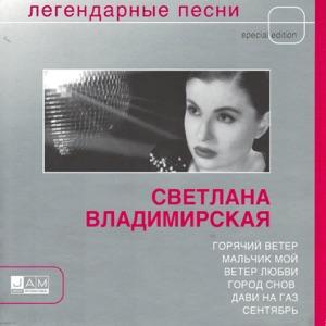 Легендарные песни (Deluxe Edition)