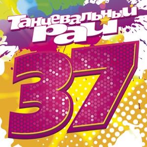 Танцевальный рай 37