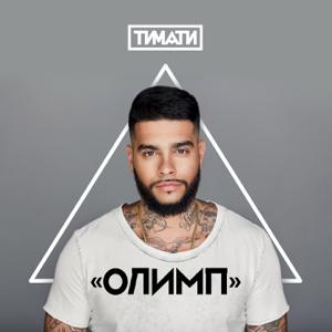 Timati - Олимп