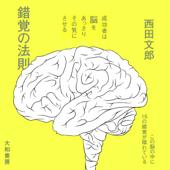 錯覚の法則 〜成功者は脳をあっさりその気にさせる〜