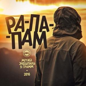 Рапапам (feat. MiyaGi & Эндшпиль) - Single