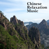 Chinese Relaxation Music (Zen, Meditation, Buddha) - Various Artists