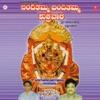Bandithamma Bandithamma Shukravaara EP