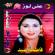Fatma Eid - Ali Looz