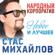 Страдая, падая, взлетая - Stas Mikhaylov
