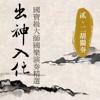 出神入化: 國寶級大師國樂演奏精選, Vol. 2 (二胡獨奏) - Noble Band