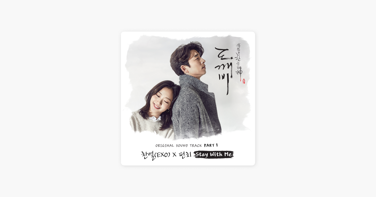 Guardian (Original Television Soundtrack), Pt  1 - Single by CHANYEOL &  Punch