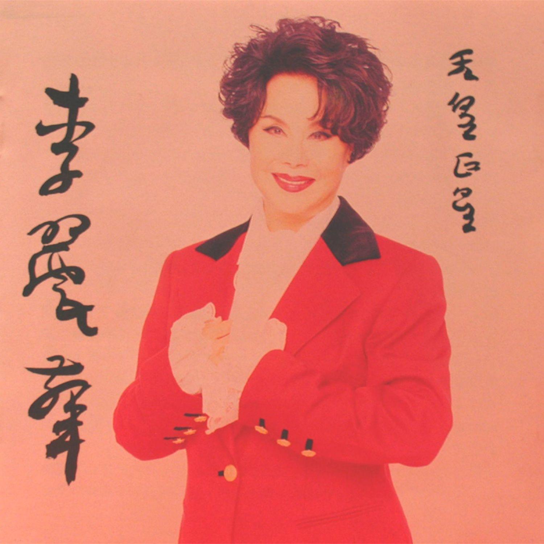 李麗華個人專輯