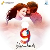 9 Thirudargal (Original Motion Picture Soundtrack) - EP - Maria Jerald