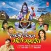 Laagi Lagan Bhole Mahadev