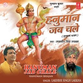 Hanuman jab chale i new version i hanuman bhajan lakhbir singh.