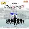 Yuvarajyam (Original Motion Picture Soundtrack) - EP