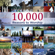 10,000 Reasons - Andy Green