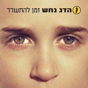 Hadag Nahash - Zman Lehitorer