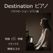 Destination ピアノ: リラクゼーション ピアノ曲, 勉強 & 熟睡, リラックス, 瞑想 & ヨガ