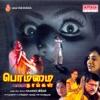 Bommai Naigal (Original Motion Picture Soundtrack) - EP