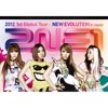 2NE1 2012 1st Global Tour - NEW EVOLUTION in Japan (Live) ジャケット写真
