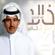 Khaled Abdul Rahman - Thani