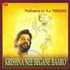 Krishna Nee Begane Baaro