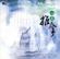 The Sun and Moon's Essence - Wang Jian-Min