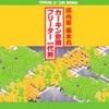 カーキン音頭 (リクルート・フロムA'91CMソング) - Single ジャケット写真
