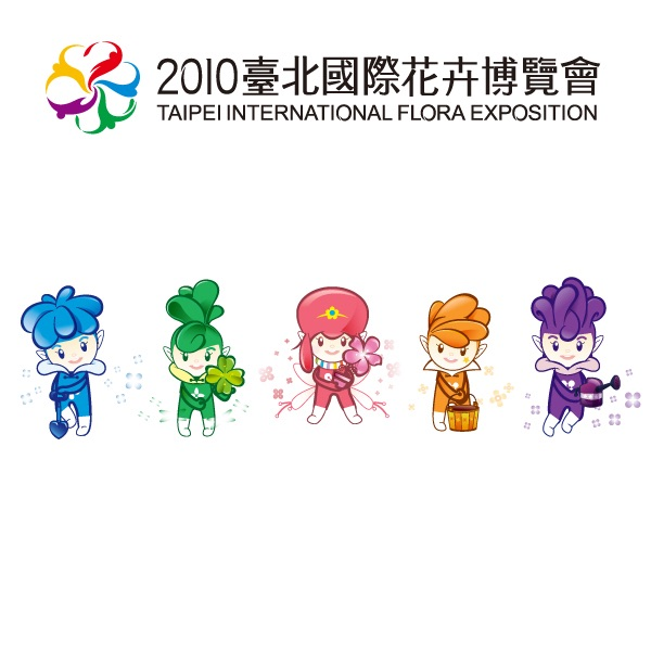 The 2010 Taipei International Flora Exposition Audio Guide (Taiwanese)