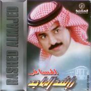 Al Msafer - Rashed Al Majid - Rashed Al Majid