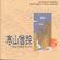 The Flowing Water From High Mountain - Shanghai Chinese Traditional Orchestra