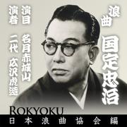 Roukiyoku Kunisada Chuuji - Nidai Hirosawa Torazou - Nidai Hirosawa Torazou