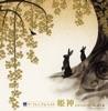 ザ・プレミアムベスト 姫神「まほろばの光と風、森と泉」 ジャケット写真