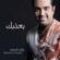 Baazebek - Rashed Al Majid