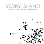 故事島: 台東 最後的樂園