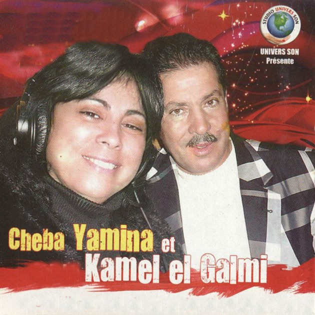 cheba yamina atani charka