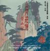 The Imagery of Huangshan Mountain - Chen Da-Wei