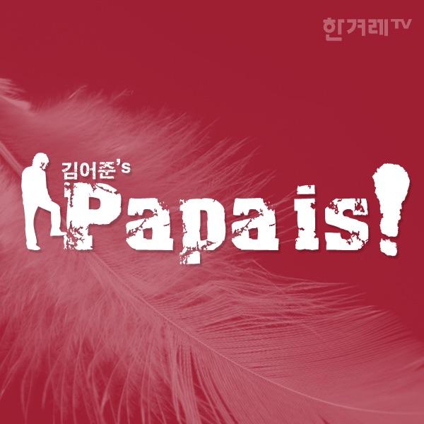 김어준의 파파이스(Papa is)