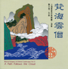 Musical Imagery of Chinese Landscapes, Vol. 2: A Path Follows the Cloud - Shanghai Chinese Traditional Orchestra