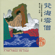 A Path Follows the Cloud - Shanghai Chinese Traditional Orchestra