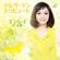 Tsugunai (Cover) - En - Ray