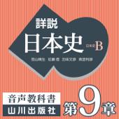 詳説日本史 第Ⅳ部 近代・現代 第9章 近代国家の成立