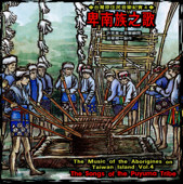 The Songs of the Puyuma Tribe - The Music of the Aborigines on Taiwan Island, Vol. 4