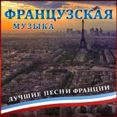 Французская Музыка - Лучшие Песни Франции