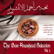 Ela Salatee - Sheikh Mishari Alafasy - Sheikh Mishari Alafasy