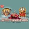 Vishnu Sahasranamam Lalitha Sahasranamam