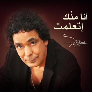 Mohamed Mounir - Ana Mennek Etaallemt