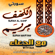 Maher Al Mueaqly - Surah Al Kahf Surah Maryam & Dua (Tilawat-E-Quran)
